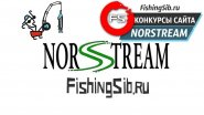 Спиннинги Norstream Amulet, Norstream Dynamic, Norstream Gravity. Конкурсы тестирований FishingSib