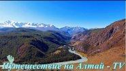 Недостроенная  Чуйская (Акташская) ГЭС на Алтае.