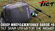 Обзор микроджиговых палок #5 Tict Sram UTR-68-TOR The Answer