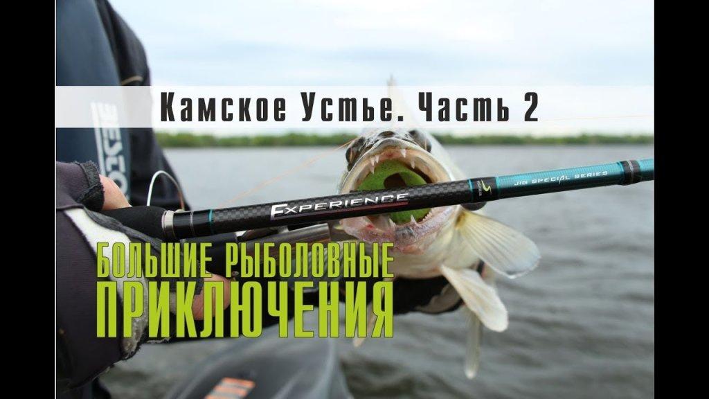 Большие рыболовные приключения. Камское Устье. Часть 2