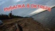 Рыбалка в Октябре на донки,закидущки-Закрытие сезона