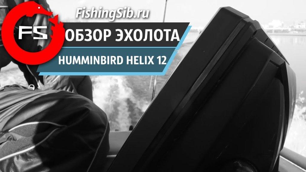 Обзор эхолота Humminbird Helix 12