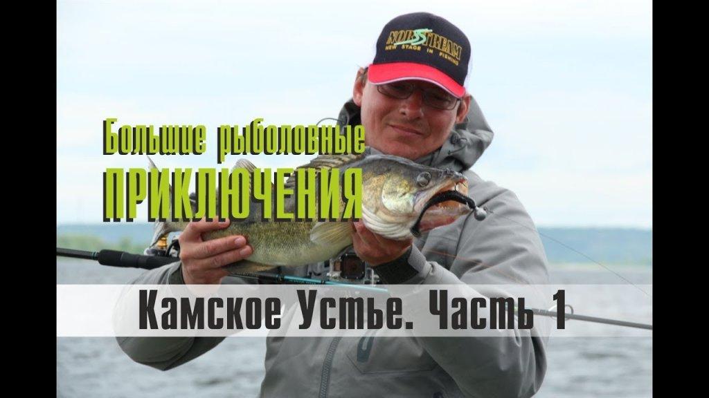 Большие рыболовные приключения. Камское Устье. Часть 1