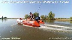 ЛОДКА  Esmeralda 335 - впечатление о лодке ПОЛОЖИТЕЛЬНЫЕ.