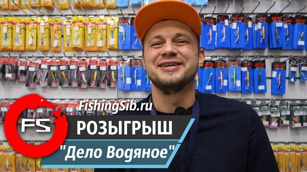 """Приз для подписчика от магазина """"Дело Водяное"""""""