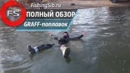 Рыболовный костюм GRAFF-поплавок для первого и последнего льда. Полный обзор
