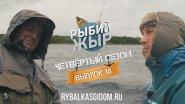 Осенняя рыбалка в Камском устье. Рыбий жЫр 4 сезон выпуск 18