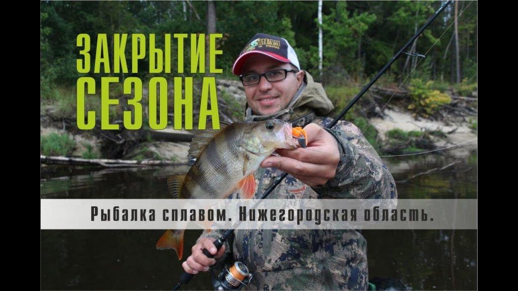 Рыбалка сплавом. Закрытие сезона
