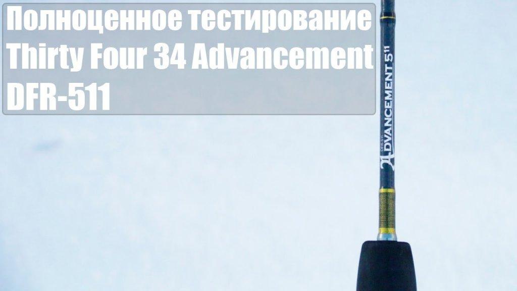 Полноценное тестирование Thirty Four 34 Advancement DFR-511