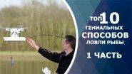 ТОП 10 гениальных способов ловли рыбы