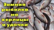 Зимняя рыбалка. Жерлицы на щуку зимой. Ловля чебака зимой на мормышку.