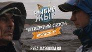 Рыбалка на  Куйбышевском водохранилище. Рыбий жЫр 4 сезон выпуск 17