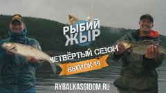 Осенняя рыбалка на Нижнекамском водохранилище. Рыбий жЫр 4 сезон выпуск 19