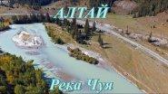 Красота долины горной реки Чуя в горах Алтая.