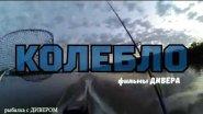КОЛЕБЛО - рыбалка 2017, динамичный фильм о ловле рыбы на колеблющие блёсна. ФИЛИМЫ ДИВЕРА
