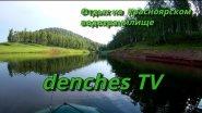 Отдых на Красноярском водохранилище.