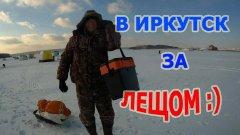 Как мы с Петровичем ЛЕЩА по первому льду в Иркутске ловили Декабрь 2017