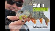 Зимний спиннинг. Рыболовный баттл