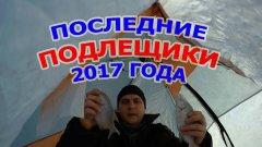 Предновогодний лещ декабрь 2017  Последняя рыбалка на леща в уходящем 2017 году