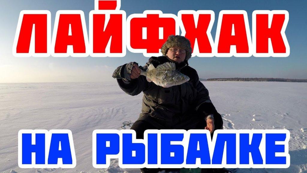 Лайфхаки для зимней рыбалки