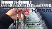 Первая рыбалка с Xesta BlackStar TZ Tuned S69-S