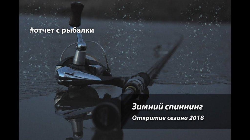 Зимний спиннинг 2018  Открываем сезон