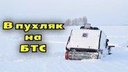 На мотобуксировщике БТС по рыхлому снегу пухляку. Как едет мотособака в пухляк?