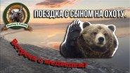 Поездка с сыном на охоту. Встреча с медведем!