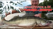 НОВОГОДНЕЕ ВИДЕО, что же можно подарить рыбаку в подарок, фильмы ДИВЕРА