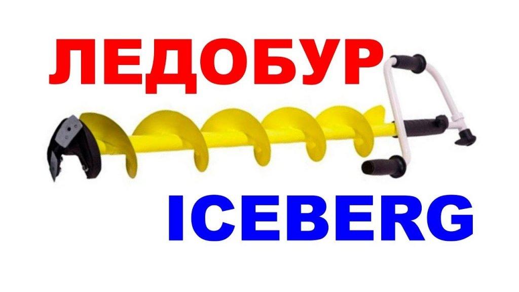 Ледобур Iceberg Arctic