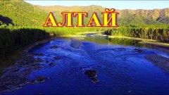 Закат солнца на реке Катунь на Алтае