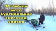 О том как мотобуксировщик снегоход спасал. БТС 500 или Ирбис Динго?