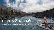 ВОТ ОН КАКОЙ, АЛТАЙ!!!  С рыбалкой на лодках по Катуни.