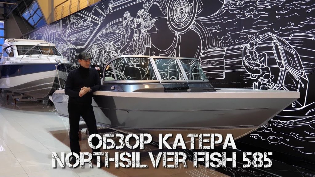 NorthSilver PRO 585 Fish.  Обзор и цены от Fish5service.