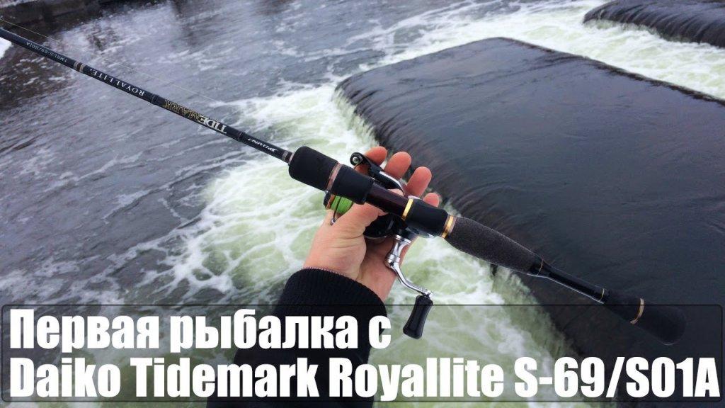 Первая рыбалка с Daiko Tidemark Royallite TMRLS-69/S01A