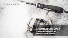 Мормышинг 2018  Ловля спиннингом на мормышку в январе