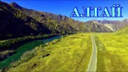 Дорога вдоль реки Катунь в горах Алтая