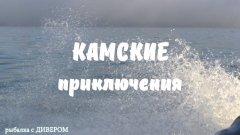 КАМСКИЕ ПРИКЛЮЧЕНИЯ трейлер к фильму. Камское Устье, река Кама - фильмы ДИВЕРА