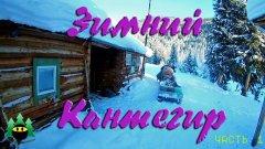 Зимний Кантегир (часть 1). Сибирская тайга, зимой | Winter Kantegir. The Siberian forest in winter