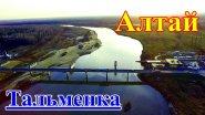Река Чумыш с высоты птичьего полета на Алтае