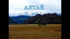 Долина горной реки Чуя на Алтае