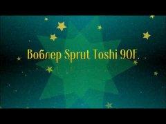 Воблер Sprut Toshi 90F.