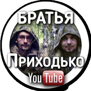 БратьяПриходько