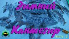 Зимний Кантегир (часть 2). Подледный лов | Winter Kantegir. Ice fishing