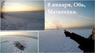 8 января, проведали Матвеевку