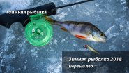 Зимняя рыбалка 2018.  Первый лед
