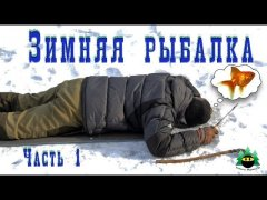 Зимняя рабалка, снасти (часть 1) | Winter fishing, fishing gear