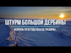 Турбофорик штурмует залив Большая Дербина. Красноярское море. Зимняя рыбалка.