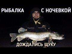 Дождались щуку / рыбалка на озере с ночевкой / первый день