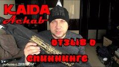 Kaida Achab часть 2 - отзыв о спиннинге, все карты на стол! - реплика на Interceptor. ДИВЕР